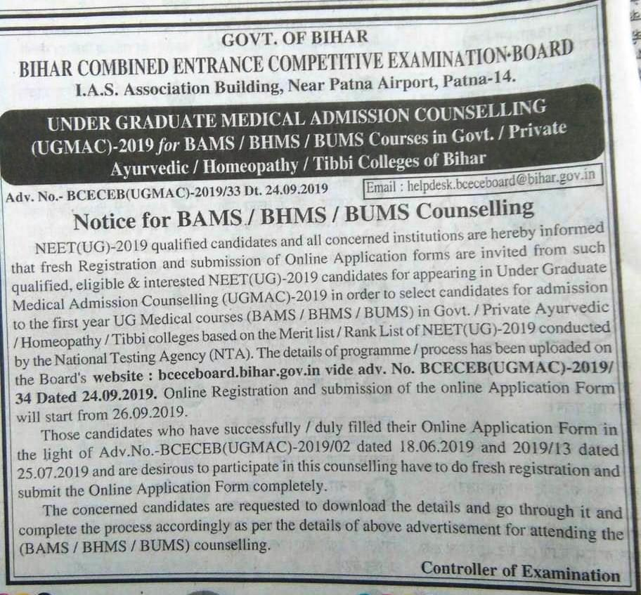 UG admission counselling {Session 2019-20}